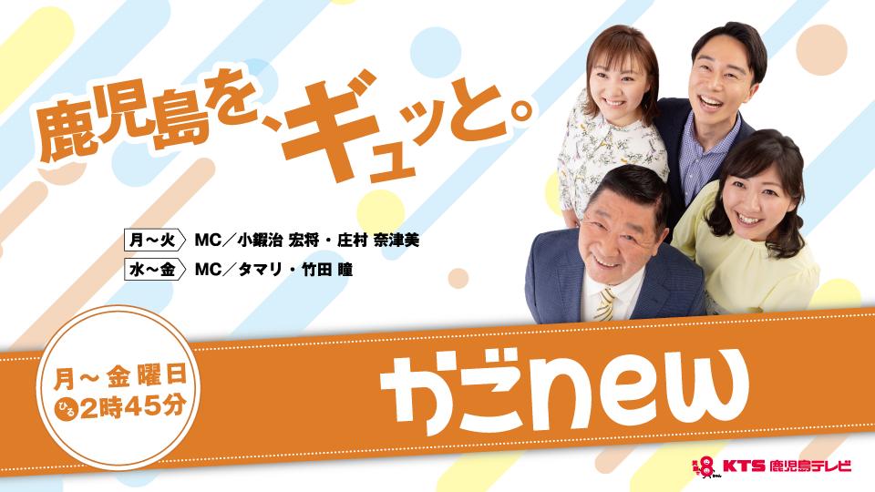番組情報 | KTS鹿児島テレビ Kagoshima Television for Smile