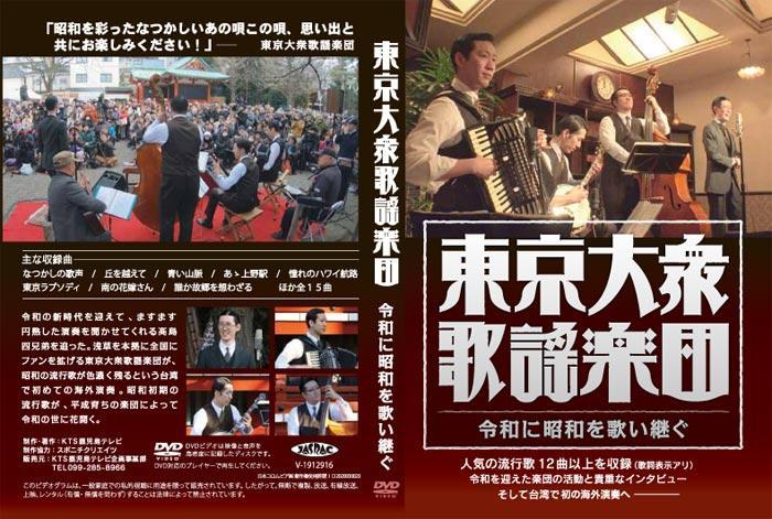 大衆 楽団 スケジュール 2020 東京 歌謡