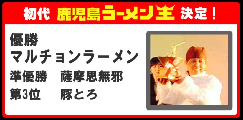 第4回鹿児島ラーメン王決定戦のレポート! | 地元 …