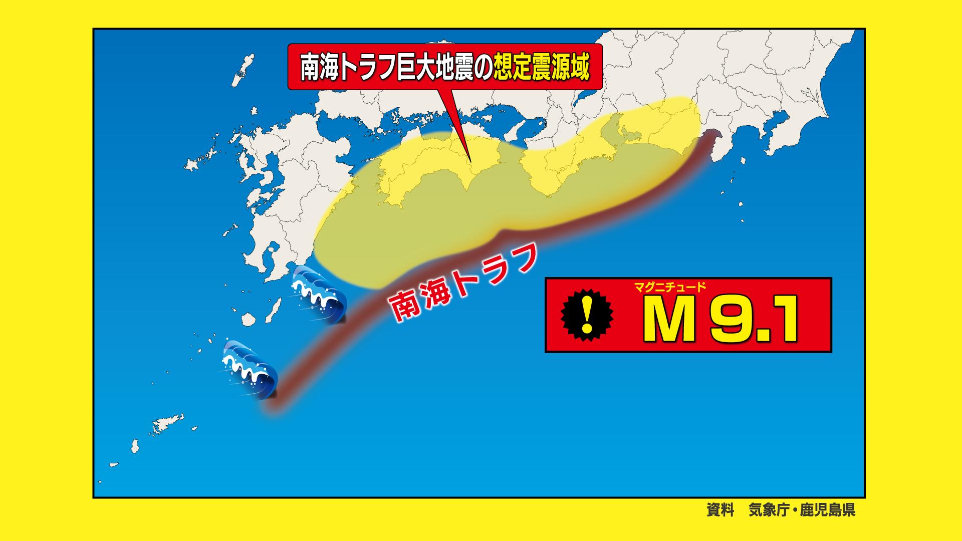 予想 南海 トラフ 南海トラフ巨大地震 被害想定